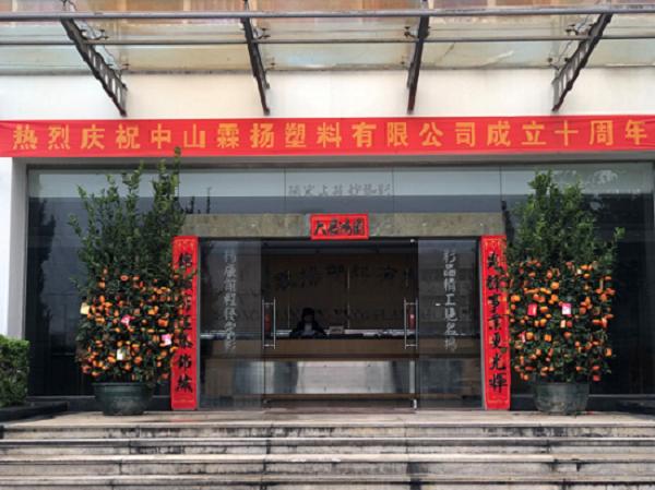 news-LINYANG-Linyangs office profile-img